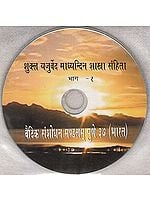 Shukla Yajurved Madhyandin Shakha: A Most Authentic Chanting of the White Yaurveda (Set of 2 Audio CDs)