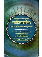 साहित्यदर्पणः (संस्कृत एवं हिंदी अनुवाद) - Sahitya Darpan