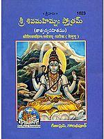శ్రీ శివమహిమ్న స్తొత్రమ్: Shiva Mahimna Stotra (Telugu)