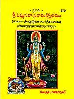 శ్రీ విష్ణుసాహస్త్రనామస్తోత్రము: Vishnu Sahasranama Stotram (Telugu)