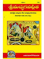 శ్రిమద్భగవద్గిత: Srimad Bhagavad Gita with Word-To-Word Meaning (Telugu)