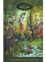 VENU-GITA: The Song of Krsna's (Krishna's) Flute (Srimad Bhagavatam Tenth Canto-Chapter Twenty-One)