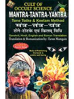 Cult of Occult Science: Mantra-Tantra-Yantra (Tone Totke and Keelam Method)