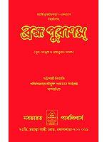 ব্রহ্ম পুরাণম: Brahma Purana (Bengali)