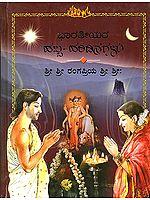 ಭಾರತೀಯರ ಹಬ್ಬ ಹರಿದಿನಗಳು: A Collection of Festivals of India (Kannada)