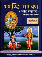 भुशुण्डि रामायण (आदि रामायण) - Bhusundi Ramayana (Different Ramayanas of India)