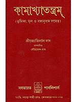 কামাখ্যাতন্ত্রম:  Kamakhya Tantra (Bengali)