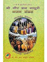 श्री गौर ब्रज माधुरी भजन संग्रह: Shri Gaura Vraja Madhuri Bhajan Collection