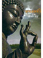 জাতককাহিনী: Jataka Tales (Bengali)