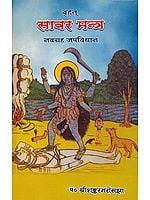 बृहत् सावर मन्त्र Brihat Sabar Mantra
