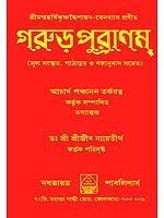 গরুড় পুরাণম: Garuda Purana (Bengali)
