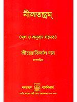 নীলতন্ত্রম: Neel Tantra (Bengali)
