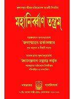মহানিবর্বান তন্ত্রম: Mahanirvana Tantra (Bengali)