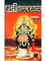 काली तन्त्र शास्त्र: Kali Tantra Shastra
