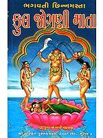 ભગવતી છિન્ન્મસ્તા ફુલ જોગણી માતા: Bhagavati Chinnamasta Phul Jogani Mata (Gujarati)