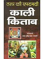 काली किताब: Kali Kitab - Secrets of Tantra