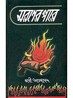 মরনের পারে: Maraner Pare (Bengali)