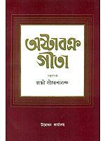 অষ্টাবক্র গীতা: Ashtavakra Gita (Bengali)