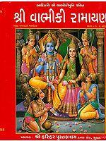 શ્રી વાલ્મીકી રામાયણ: Shri Valmiki Ramayana (Gujarati)