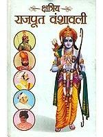 क्षत्रिय राजपूत वंशावली: Kshatriya Rajput Vanshavali