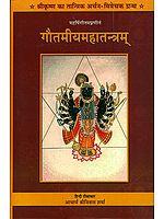 गौतमीयमहातन्त्रम् (संस्कृत एवं हिंदी अनुवाद) - Gautamiya Maha Tantra (Sanskrit Text with Hindi Translation)