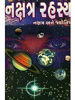 નક્ષત્ર રહસ્ય: Secrets of Nakshatra (Gujarati)