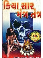 ક્રિયા સાર મંત્ર તંત્ર: Kriya Sara Mantra Tantra (Gujarati)