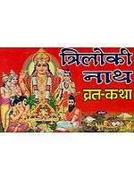 त्रिलोकी नाथ व्रत-कथा: Triloki Nath Vrata Katha