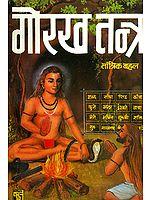 गोरख तन्त्र: Gorakh Tantra