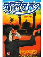 मुस्लिम तन्त्र: Muslim Tantra