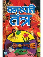 वनस्पति तंत्र: Vanaspati Tantra