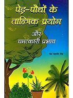 पेड़-पौधों के तान्त्रिक प्रयोग और चमत्कारी प्रभाव: Uses of Plants in Tantra and Their Wonderous  Effects