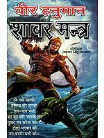 वीर हनुमान शाबर मन्त्र:   Veer Hanuman - Shabar Mantra