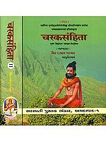 ચરક સંહિતા: Caraka Samhita in Two Volumes (Gujarati)