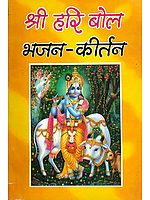 भजन - कीर्तन: Bhajan Kirtan