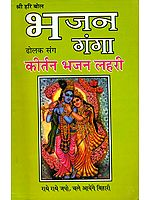 भजन गंगा: Bhajan Ganga (Kirtan Bhajan Lahari)