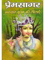 प्रेमसागर (भगवान कृष्ण की लीलाएँ): Prem Sagar (Shri Krishna Lilas)