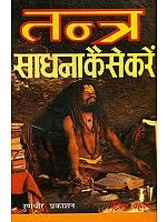 तन्त्र साधना कैसे करें: Way of the Tantra Sadhana