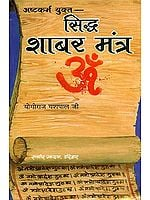 सिद्ध शाबर मंत्र: Siddha Shabar Mantra  (Collection of 200 Shabar Mantra)