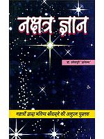 नक्षत्र ज्ञान: Knowledge of Nakshatra