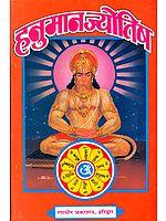 हनुमान ज्योतिष: Hanuman Jyotish
