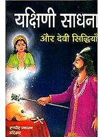 यक्षिणी साधना और देवी सिद्धियाँ: Yakshini Sadhana
