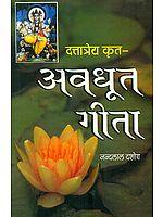 अवधूत गीता (संस्कृत एवं हिन्दी अनुवाद) - Avadhuta Gita of Dattatreya