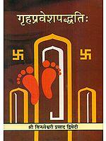 गृहप्रवेशपद्धति: Griha Pravesh Paddhati