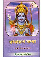 রামায়ন কথা: Ramayan Katha (Bengali)