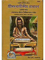 শ্রীমদ্বাল্মীকীয় রামায়ণ: Srimad Valmikiya Ramayana in Bengali (Part-I)