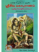 ஸ்ரீசிவ மகாபுராணம்: Shiva Purana (Tamil)
