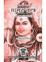 डामर तन्त्र (तन्त्र-साधना से कार्यसिध्दि संस्कृत एवम् हिन्दी अनुवाद) - Damara Tantra