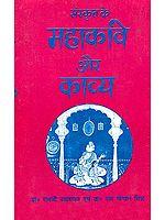 संस्कृत के महाकवि और काव्य: Great Sanskrit Poets and Their Poetry
