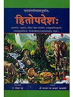 हितोपदेश (संस्कृत एवम् हिन्दी अनुवाद) - Hitopadesa of Narayana Pandita